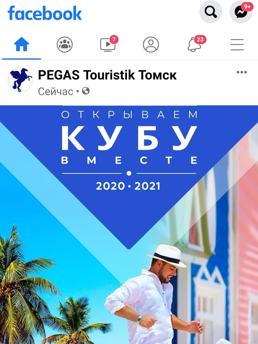 facebook Пегас Туристик Томск