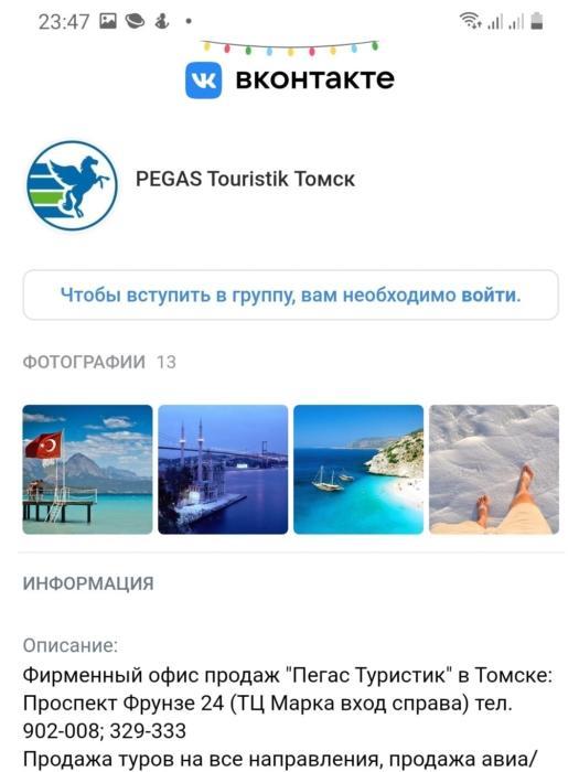 vk Пегас Туристик Томск
