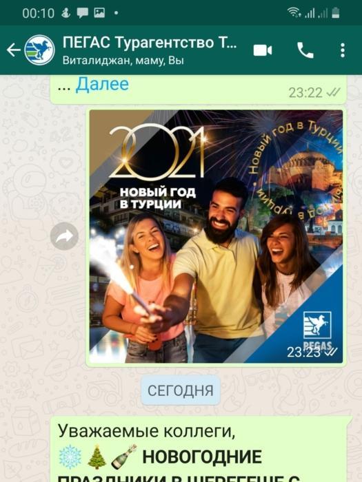 whatsapp Пегас Туристик Томск