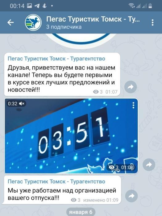 telegram Пегас Туристик Томск
